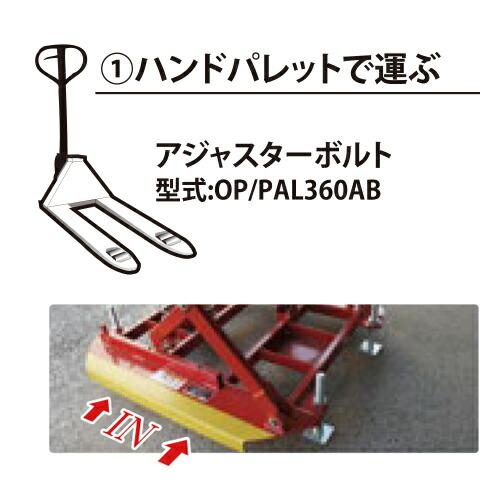 花岡車両 OP/PAL360AB パレットレベラー(PAL-360)用アジャスターボルト