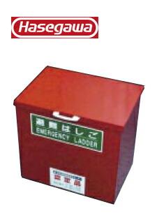 長谷川工業 #13652 蛍光避難はしご AP オプション 保管箱 小