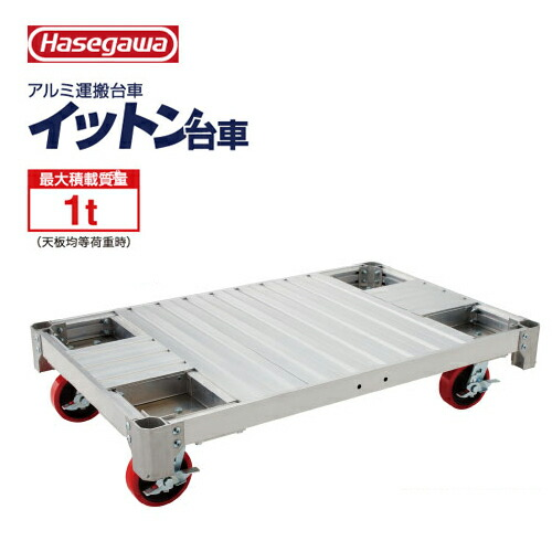 長谷川工業 NAC4-1275 軽量アルミ製台車 イットン台車