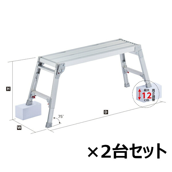 長谷川工業 DRS-1055c #17678*2 脚部伸縮足場台 2台セット