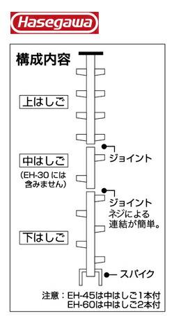 長谷川工業 #10114 枝打はしご EH 構成部品 EH上はしご