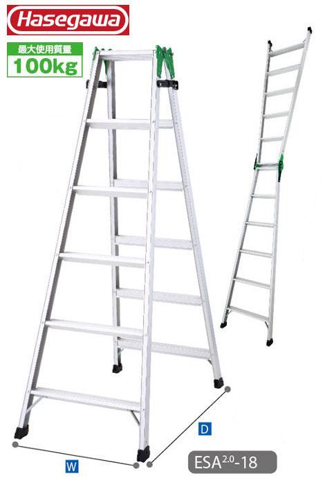長谷川工業 ESA2.0-21 #16352 はしご兼用脚立