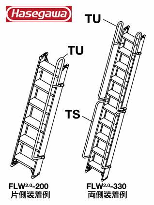 長谷川工業 FLW2.0-TS #16913 1連はしご FLW2.0用 オプション手摺