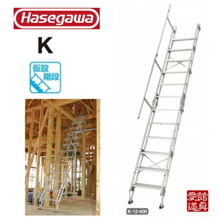 長谷川工業 K-12-600 #15842 アルミ仮設階段はしご 建作くん