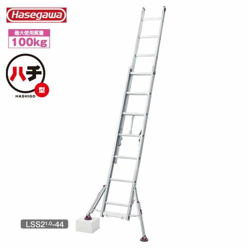 長谷川工業 LSS2-1.0-74 #17030 脚部伸縮式 スタビライザー付 2連はしご
