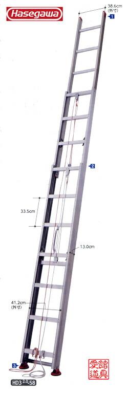 長谷川工業 HD3-2.0-68 #17282 3連はしご