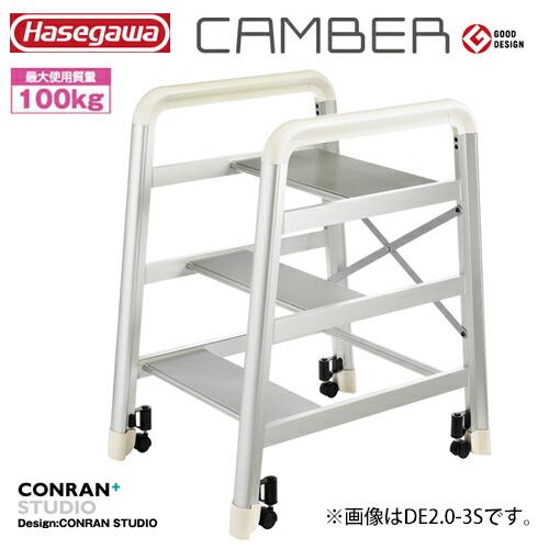 長谷川工業 DE2.0-2S #17032 踏台 CAMBER キャンバー シルバー