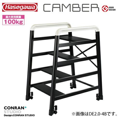長谷川工業 DE2.0-4B #16398 踏台 CAMBER キャンバー ブラック