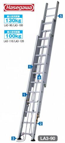 長谷川工業 LA3-120 #15760 3連はしご
