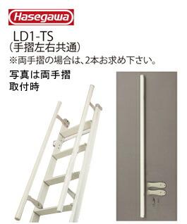 長谷川工業 LD1-TS #15729 ロフト昇降用はしご LD1 オプション 専用手摺(左右共通)