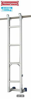 長谷川工業 LR-185 #16096 アルミ垂直はしご