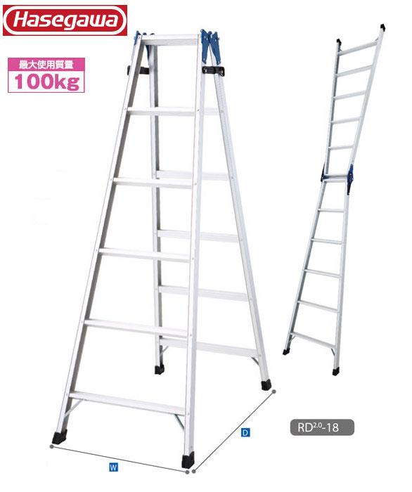 長谷川工業 RD2.0-21 #16330 はしご兼用脚立