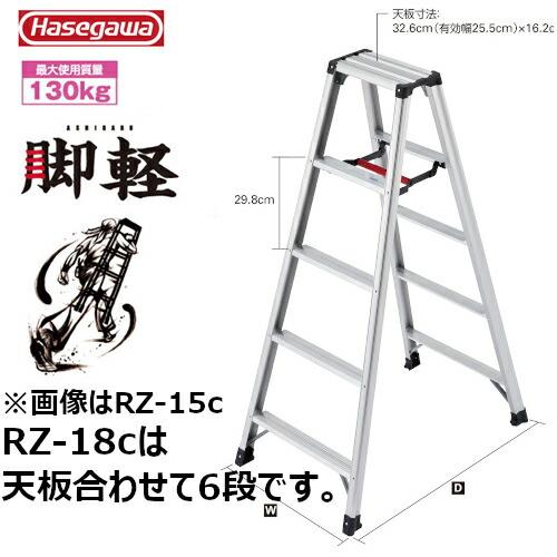 長谷川工業 RZ-18c #17758 専用脚立 脚軽