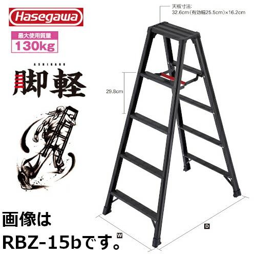 長谷川工業 RZB-15b #17763 専用脚立 脚軽BLACK