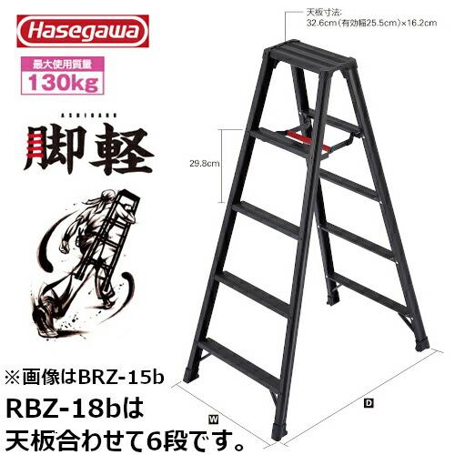 長谷川工業 RZB-18b #17764 専用脚立 脚軽BLACK