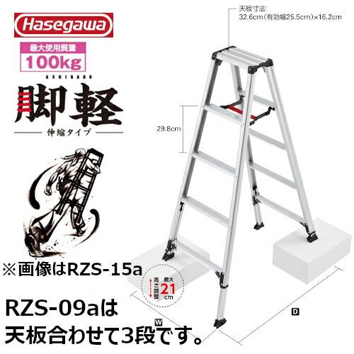 長谷川工業 RZS-09a #17766 専用脚立 脚軽伸縮タイプ 伸縮脚立
