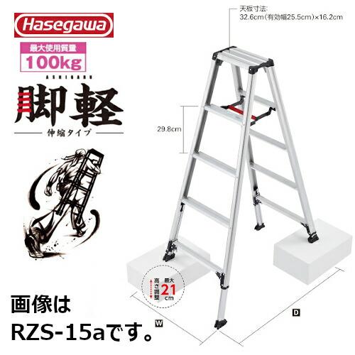 長谷川工業 RZS-15a #17768 専用脚立 脚軽伸縮タイプ 伸縮脚立