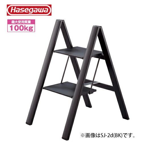 長谷川工業 SJ-2d (BK) #17406 踏台 スリムステップ ブラック