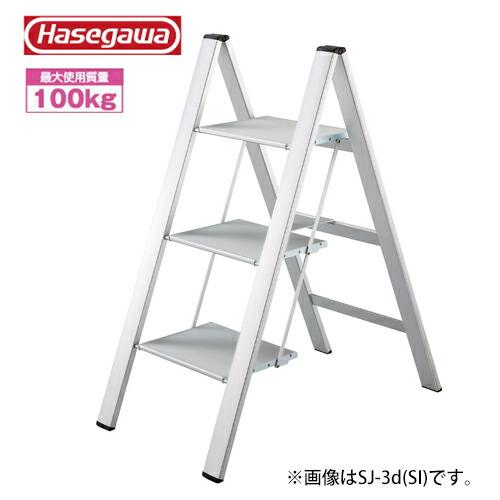 長谷川工業 SJ-3d (WH) #17656 踏台 スリムステップ ホワイト