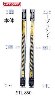 長谷川工業 STL-850 #11694 脚立オプション スタビライザー(安定性補助器具)  XAM用