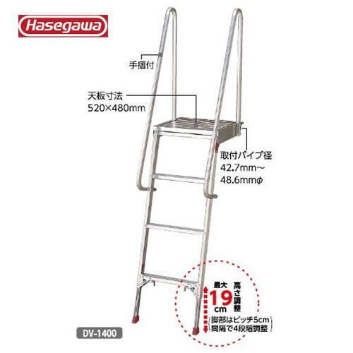 長谷川工業 DV-1700 #11352 タラップ ステップアップロード DV 天板高さ1.54~1.73m