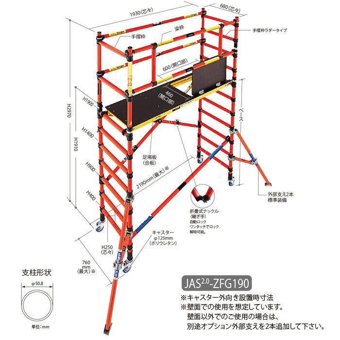 長谷川工業 JAS2.0-ZFG 190 #18049 FRP高所作業台・電気工事・電設作業用 ジッピー 作業床高さ0.4~1.91m