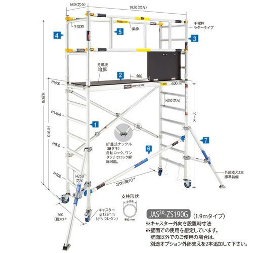 長谷川工業 JAS2.0-ZS190G #18048 高所作業台・足場 ジッピー 1.9mタイプ 作業高さ1.91m