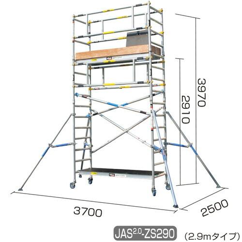 長谷川工業 JAS2.0-ZS290 #18046 高所作業台・足場 ジッピー 2.9mタイプ 作業高さ2.91m