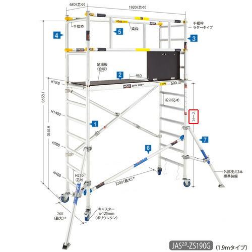 長谷川工業 JAS-AL-FSHCAS #16177 高所作業台・足場 ジッピー 構成部品 ベース