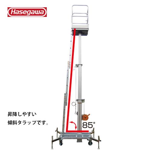 長谷川工業 SLR65 #16171 手動式高所作業台 セリフトロック 作業床高さ1.93~4.40m