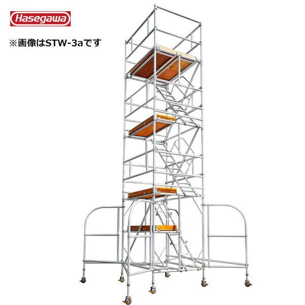 長谷川工業 STW-3a #18073 高所作業台 ライトタワーステアウェイ(R)アルミ製 作業床高さ5.89~6.19m