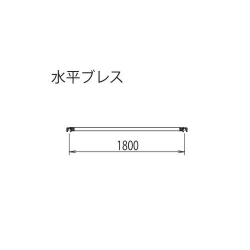 長谷川工業 #12143 高所作業台 ライトタワーステアウェイ(R)アルミ製 STW 構成部材 水平ブレス