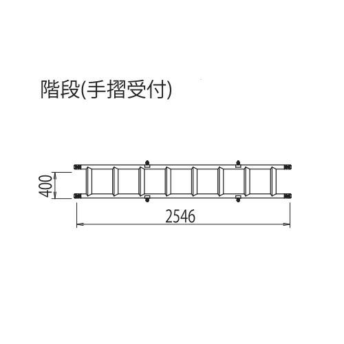 長谷川工業 #16053 高所作業台 ライトタワーステアウェイ(R)アルミ製 STW 構成部材 手摺受け付階段