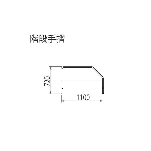 長谷川工業 #16054 高所作業台 ライトタワーステアウェイ(R)アルミ製 STW 構成部材 階段手摺