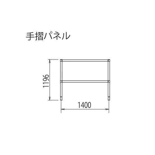 長谷川工業 #16295 高所作業台 ライトタワーステアウェイ(R)アルミ製 STW 構成部材 安全手摺パネル