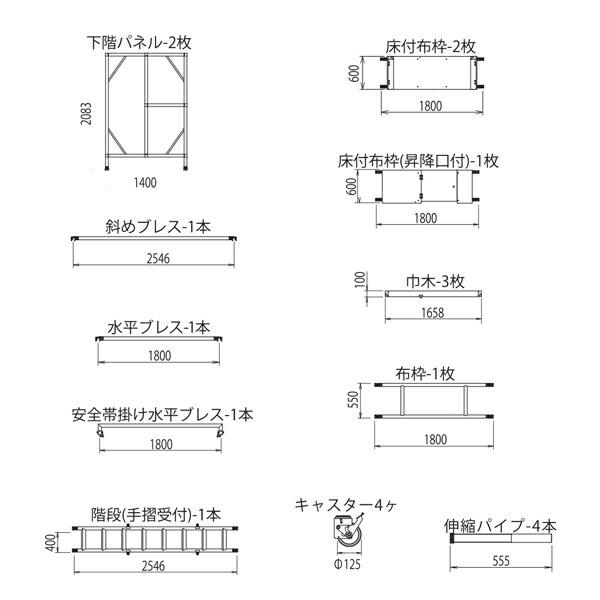 長谷川工業 #17468 高所作業台 ライトタワーステアウェイ(R)アルミ製 STW 下階セット