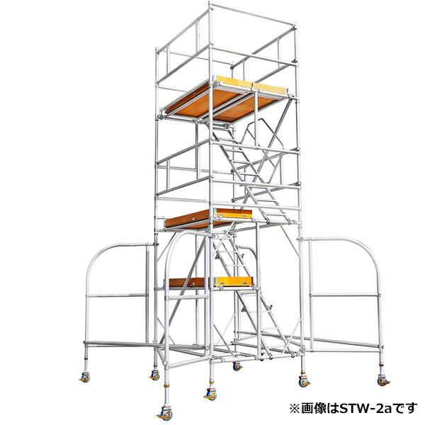 長谷川工業 STW-2a #18072 高所作業台 ライトタワーステアウェイ(R)アルミ製 作業床高さ4.09~4.39m