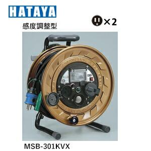 ハタヤリミテッド 金属感知機能付 メタルセンサーリール 感度調整型MSB-301KVX