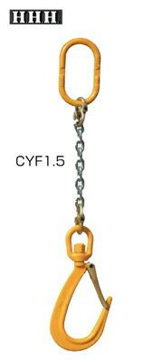 スリーエッチ CYF1.5 チェーンフック