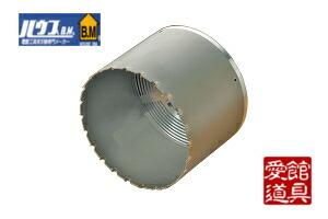 ハウスBM ABB-220mm 塩ビ管用コアドリル ボディ(刃のみ)