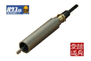 ハウスBM HKZ-32mm Z軸配管コアドリル