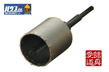 ハウスBM HRC-50mm インパクトコアドリル 軽量ハンマードリル専用設計