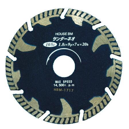 ハウスBM NEO-150 サンダーネオ(セグメントウェーブタイプ)150mmφ