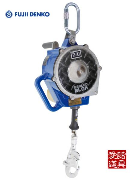 藤井電工 シールド安全ブロック SSB-15 ワイヤー式 昇降用