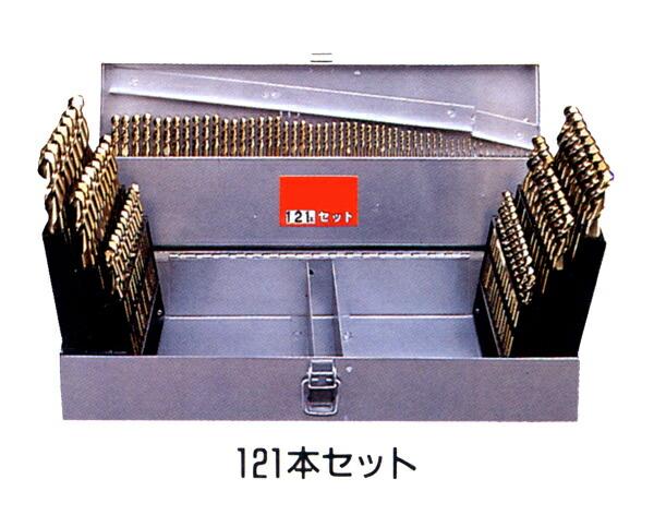 ISF イシハシ精工 COD121S(121本組) コバルト正宗ドリル 大型金属ケース入