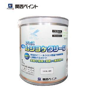 関西ペイント 1L 水性 アレスムシヨケクリーン