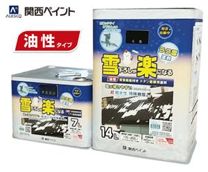 関西ペイント カンペハピオ 7L ラク雪塗料 色選択 滑雪機能付き 特殊トタン屋根用塗料