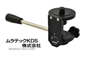ムラテックKDS 傾斜調整ベース TAB-1