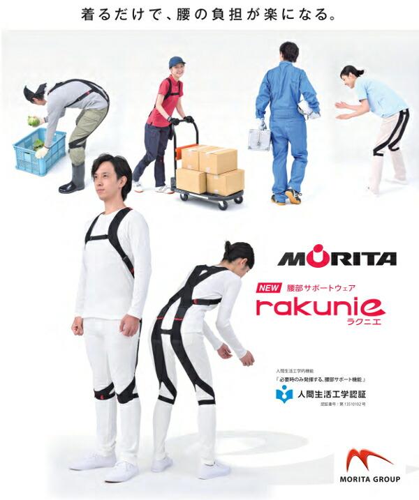 モリタ宮田工業 腰痛サポートウェア ラクニエ 2015年モデル 男女兼用Lサイズ
