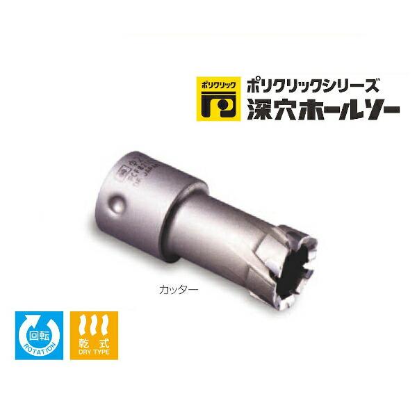 ミヤナガ PCF080C ポリクリック 安心の定価販売 80mmφ カッター 深穴ホールソー 毎日激安特売で 営業中です